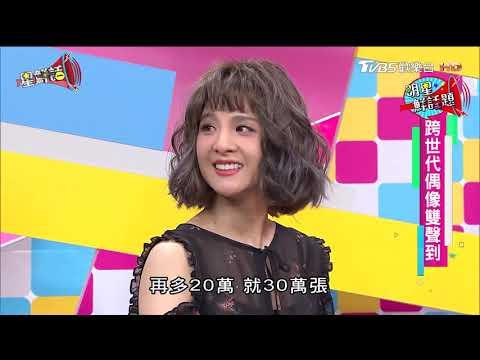 台綜-星鮮話-20171204-跨世代偶像雙聲到