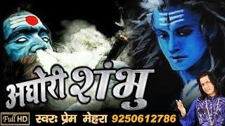 AGHORI SHAMBHU  Powerful Song Of Lord Shiva By Pr