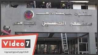 الحماية المدنية تسيطر على حريق مستشفى الحسين الجامعى