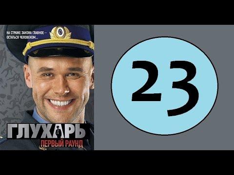 Глухарь 23 серия (1 сезон) (Русский сериал, 2008 год)