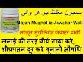 download lagu Majun Mughalliz Jawahar Wali   माजून मुगल्लिज़ जवाहर वाली, वीर्य गाढ़ा करने की यूनानी दवा gratis