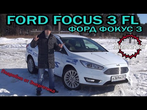 FORD FOCUS 3 FL (ФОРД ФОКУС 3 ) обзор от Энергетика