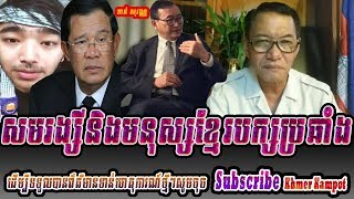 Khan sovan - Sam Rainsy and Who support CNRP party, Khmer hot news today, Cambodia breaking news