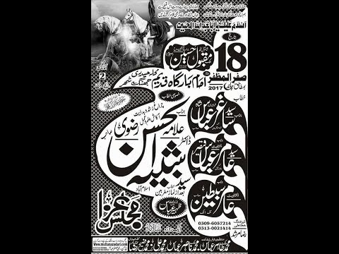 Majlis 8 Nov 2017   18 Safar 1439   Imambargah Qadeem Jhang City