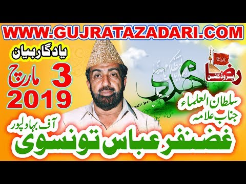 Allama Ghazanfar Abbas Tonsvi | 3 March 2019 | Sohal Kalah Gujrat | Raza Production