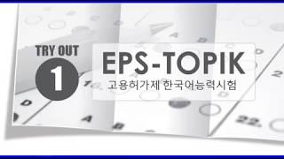 New Listening Test 2018 of EPS TOPIK + Answer (Practice 1)