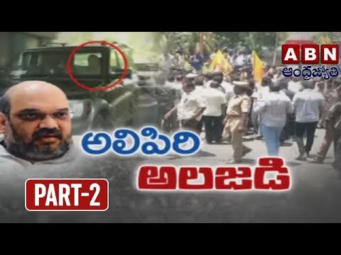Debate | TDP activists pelt stones at Amit Shah's convoy in Tirupati | Part 2