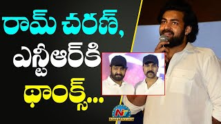 Hero Varun Tej Genuine Speech At Gaddalakonda Ganesh Sucess Meet | NTV Entertainment