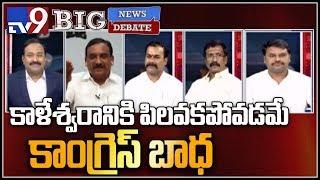 Big News Big Debate : కాళేశ్వరానికి పిలవకపోవడమే కాంగ్రెస్ బాధ