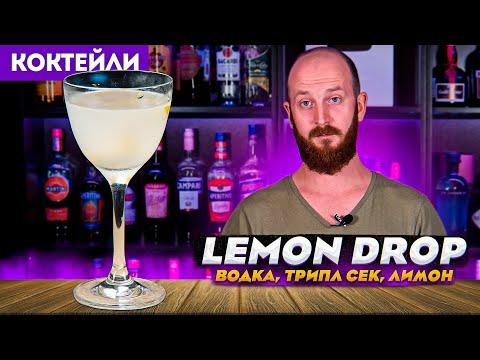 Коктейль Lemon Drop