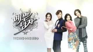 Trailer Pretty Man 2