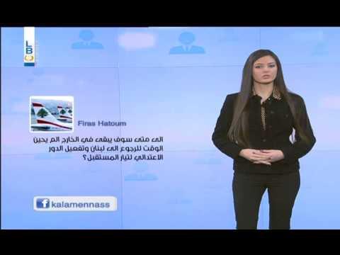 Kalam Ennas - Episode Saad Al Hariri - Social Media Feedback