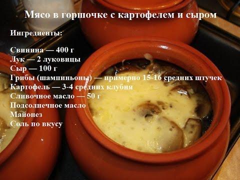 Свинина в горшочках с картошкой и сыром в духовке рецепт с пошагово