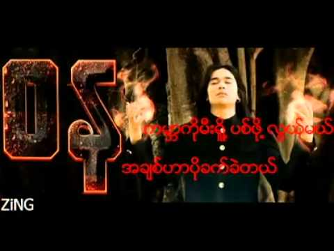 Music video Wa Na(Zing)-A Chit(myanmar song) - Music Video Muzikoo