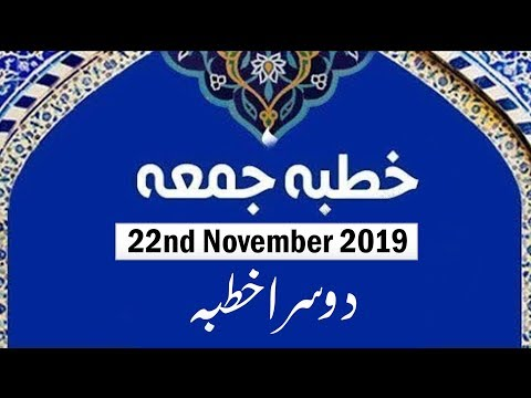 Khutba e Juma (2nd Khutba) - Ustad e Mohtaram Syed Jawad Naqvi - 22nd November 2019