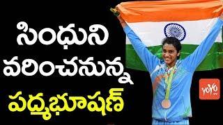 సింధు ని వరించనున్న పద్మభూషణ్ | PV Sindhu Nominated For Padma Bhushan Award   CHANNEL