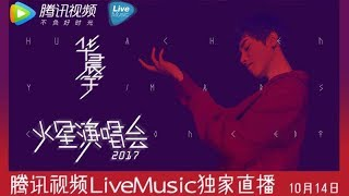 """官方高清全場-華晨宇北京2017/10/14""""火星""""演唱會 Hua Chenyu Mars Concert"""