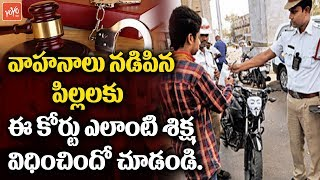 Six Boys Driving Without License Catches Traffic Police | Judicial Court Gives Punishment