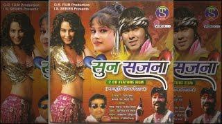 सुन सजना | Sun Sajna | Pawan, Pankaj, Rajeev Sinha, Vishnu, Jyoti and Monika |Nagpuri Full Movie