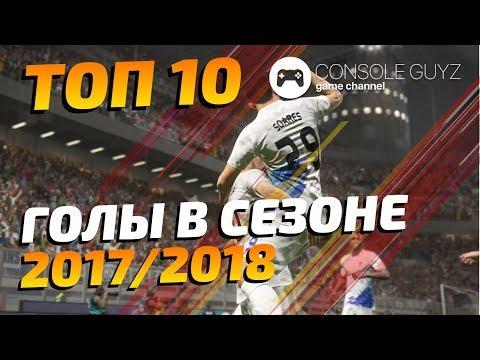 🎮 Console Guyz ™️ PES 2018 County Lions топ 10 голов в сезоне