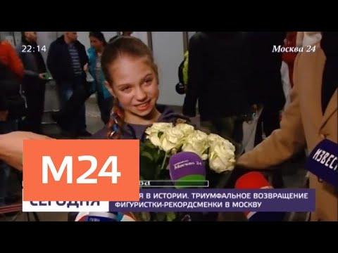 Триумфатор юниорского чемпионата мира по фигурному катанию вернулась в Москву - Москва 24