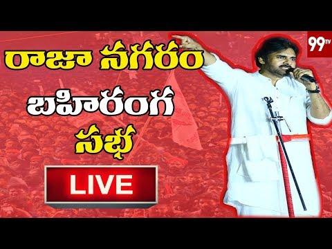 Janasenani Rajanagaram Public Meeting | #PorataYatra | #Pawan Kalyan | Live | #99 TV Telugu