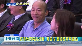 20181209中天新聞 高市教育局長找到! 韓國瑜:雙語教育規劃強