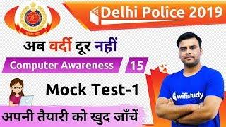 6:30 PM - Delhi Police 2019 | Computer Awareness by Vivek Sir | Mock Test-1