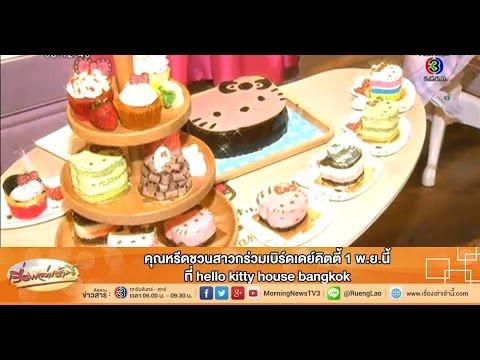 เรื่องเล่าเช้านี้ ร่วมเบิร์ดเดย์คิตตี้ 1 พ.ย.นี้ ที่ Hello Kitty House Bangkok(31 ต.ค.57)