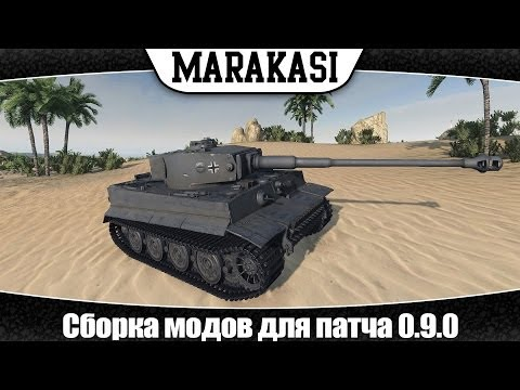 Модпак World of Tanks Сборка модов для 0.9.0