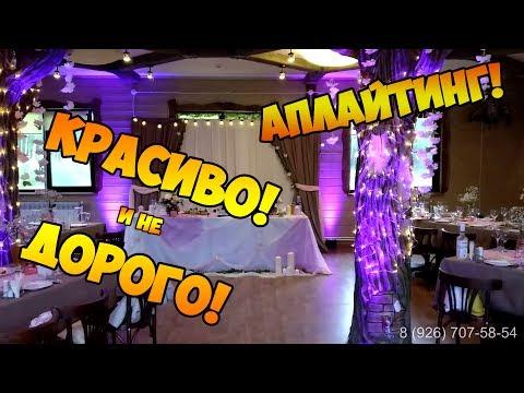 Аплайтинг в кафе У Дачи на свадьбу, юбилей, выпускной и другое торжество 8 (926) 707-58-54
