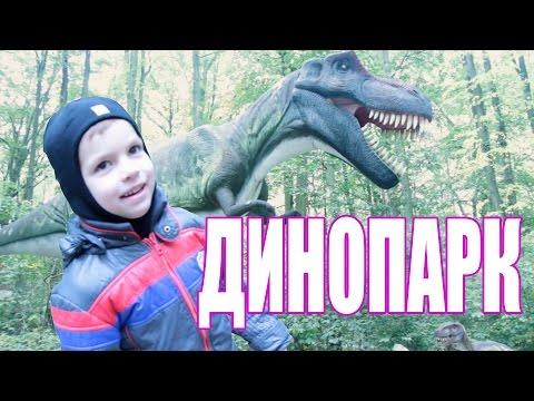 Парк Динозавров  Динопарк 2015  Динозавры в Польше  DinoPark 2015  Poland