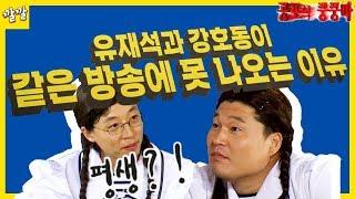 공포의 쿵쿵따 2002년 8월 11일 [#28 강호동&유재석이 같은 방송에 못나오는 이유]