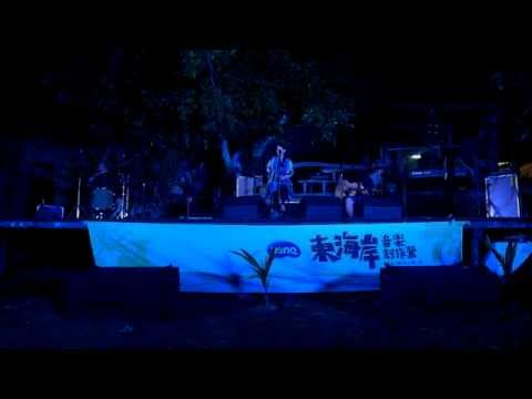 【BenQ東海岸音樂創作營_貳獎】向光_葉穎、林易祺(完整版)