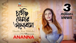 Chaichhi Tomar Valobasha - Ananna - New Music Video 2016