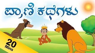 Animal Stories in kannada