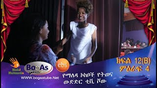 Ethiopia  Yemaleda Kokeboch Acting TV Show Season 4 Ep 12B የማለዳ ኮከቦች ምዕራፍ 4 ክፍል 12B