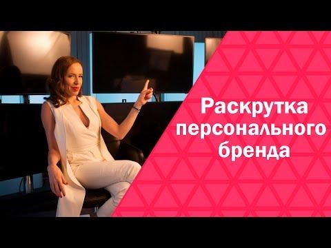 Раскрутка персонального бренда   Какие задачи выполняет раскрутка бренда   Мария Азаренок