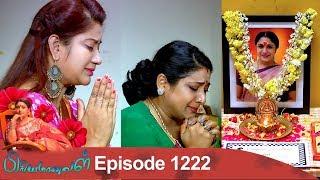 Priyamanaval Episode 1222, 21/01/19