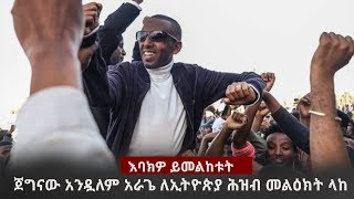 Must Watch -  Andualem Arage's Message to Ethiopians
