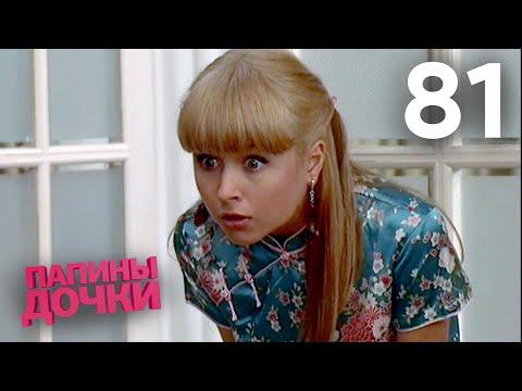 Папины дочки | Сезон 5 | Серия 81
