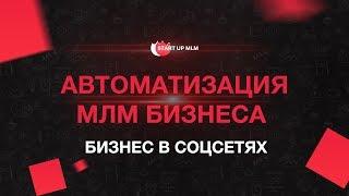 Автоматизация МЛМ бизнеса. Как вести бизнес. МЛМ. Александр Бекк