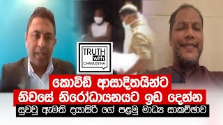 Dayasiri's first press conference to allow quarantine quarantine at home TRuth with Chamuditha