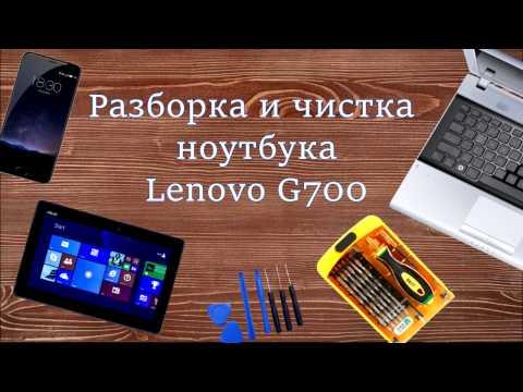 Lenovo G700 Как разобрать, почистить и заменить термопасту