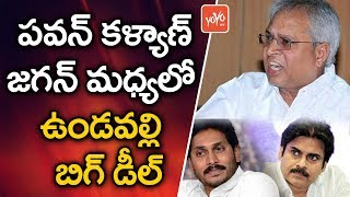 Undavalli Arun Kumar Made A Big Deal Between Pawan Kalyan And YS Jagan