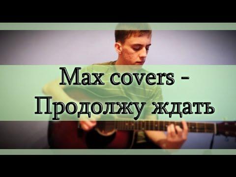 Max Voedil - Продолжу ждать...