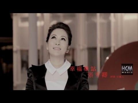 張秀卿-幸福車站