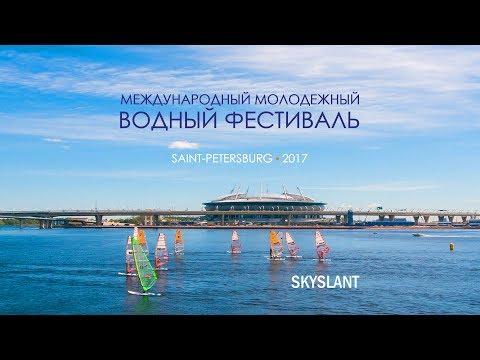 Международный Молодежный Водный Фестиваль. Saint-Petersburg, May 27, 2017. Skyslant.