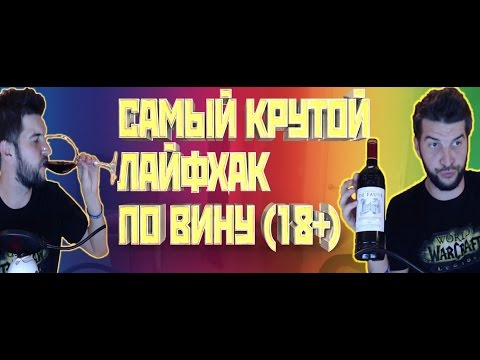 Самый Крутой ЛАЙФХАК по ВИНУ (18+)