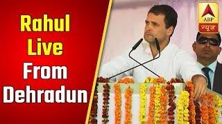 PM Modi Calls Anil Ambani 39Bhai39: Rahul Gandhi At Dehradun Rally   ABP News